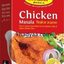 chiken masala copy